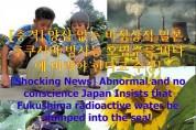 후쿠시마 방사능 오염수, 양심 없는 일본(돌연변이 사진) Abnormal and no conscience Japan, Fukushima radioactive water