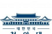조국 법무부장관 수사관련 문재인 대통령 전문