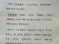 한국의 감귤 답례품을 '적에게서 빼앗은 괴뢰의 전리품'으로 규정한 북 내부문서